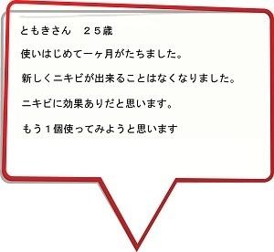ともきさん300.jpg