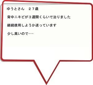 ゆうとさん300.jpg